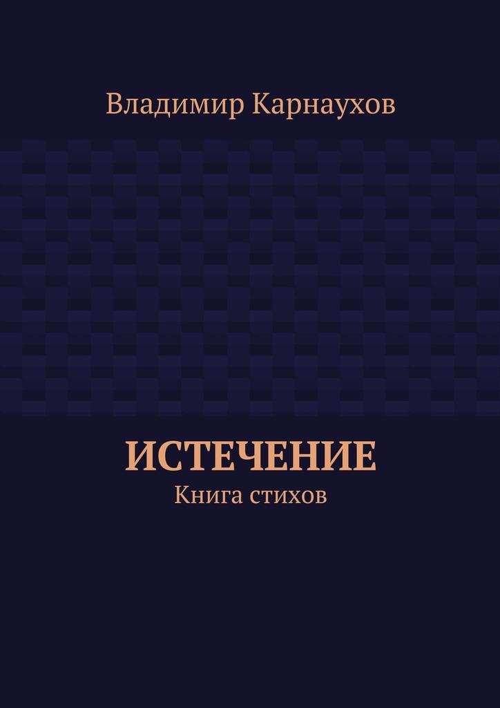 все цены на Владимир Александрович Карнаухов Истечение. Книга стихов онлайн