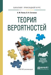 Валерий Николаевич Сотников Теория вероятностей. Учебное пособие для прикладного бакалавриата теория чисел учебное пособие