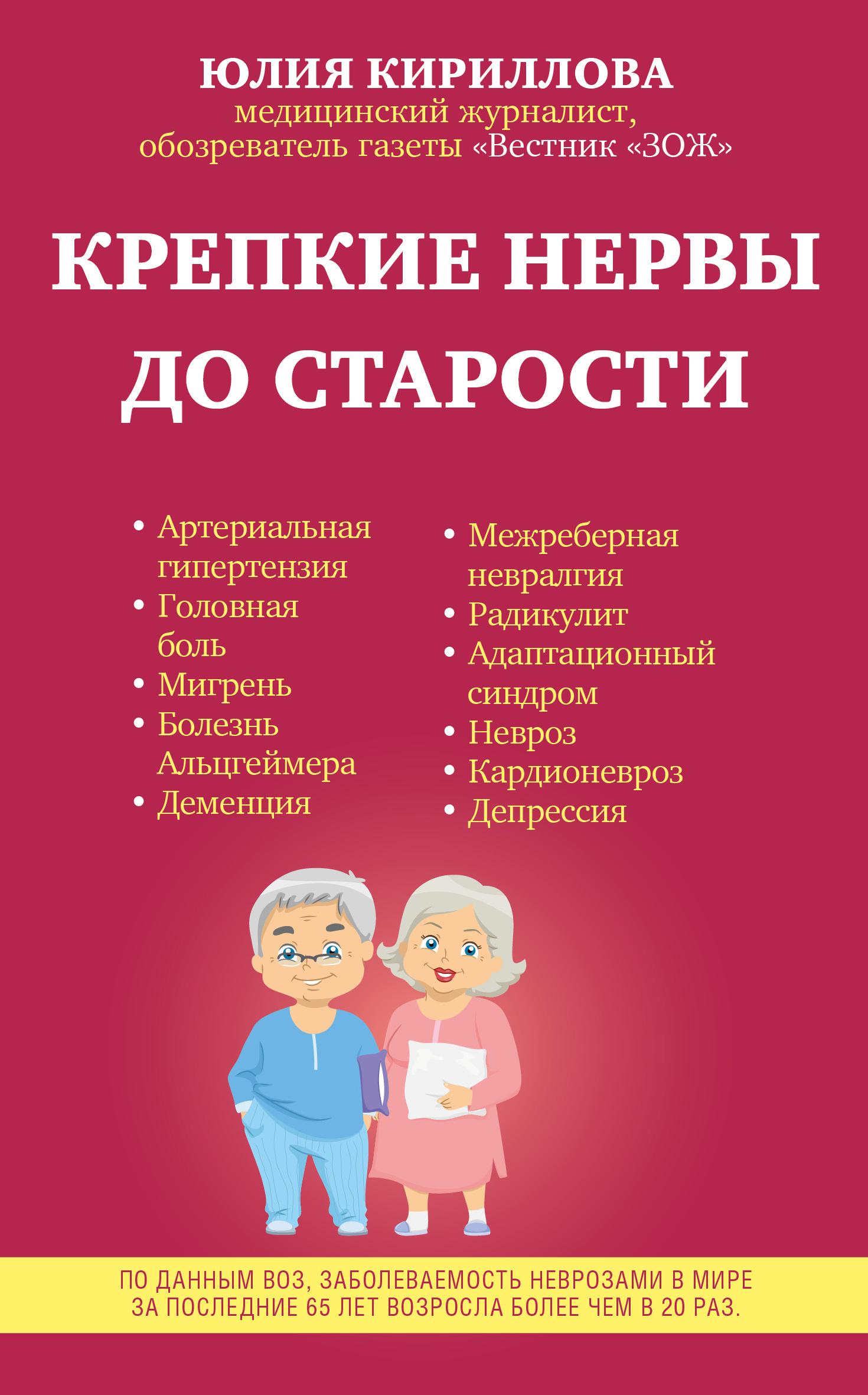 Юлия Кириллова Крепкие нервы до старости кириллова ю крепкие нервы до старости
