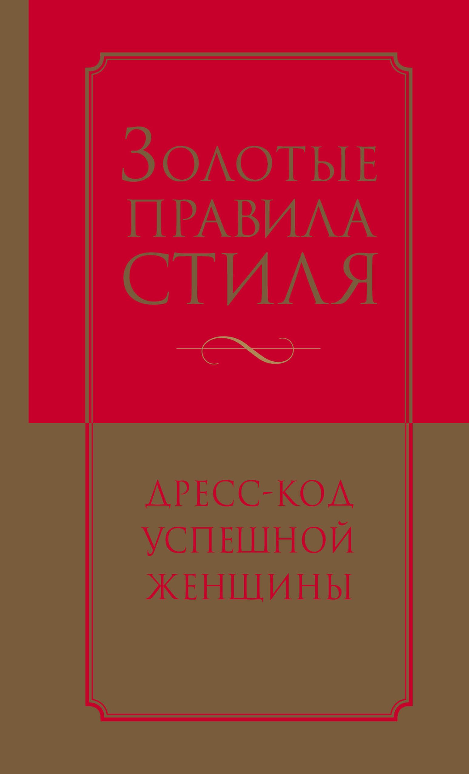 Наталия Найденская Золотые правила стиля. Дресс-код успешной женщины