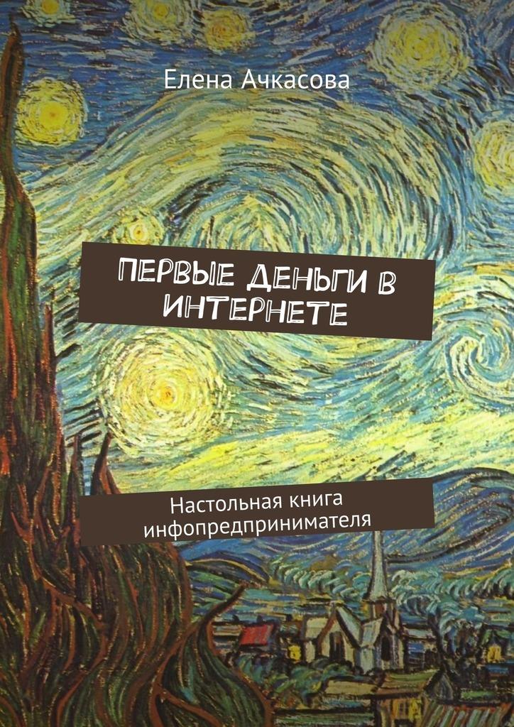 Елена Ачкасоа Перые деньги . Настольная книга инфопредпринимателя