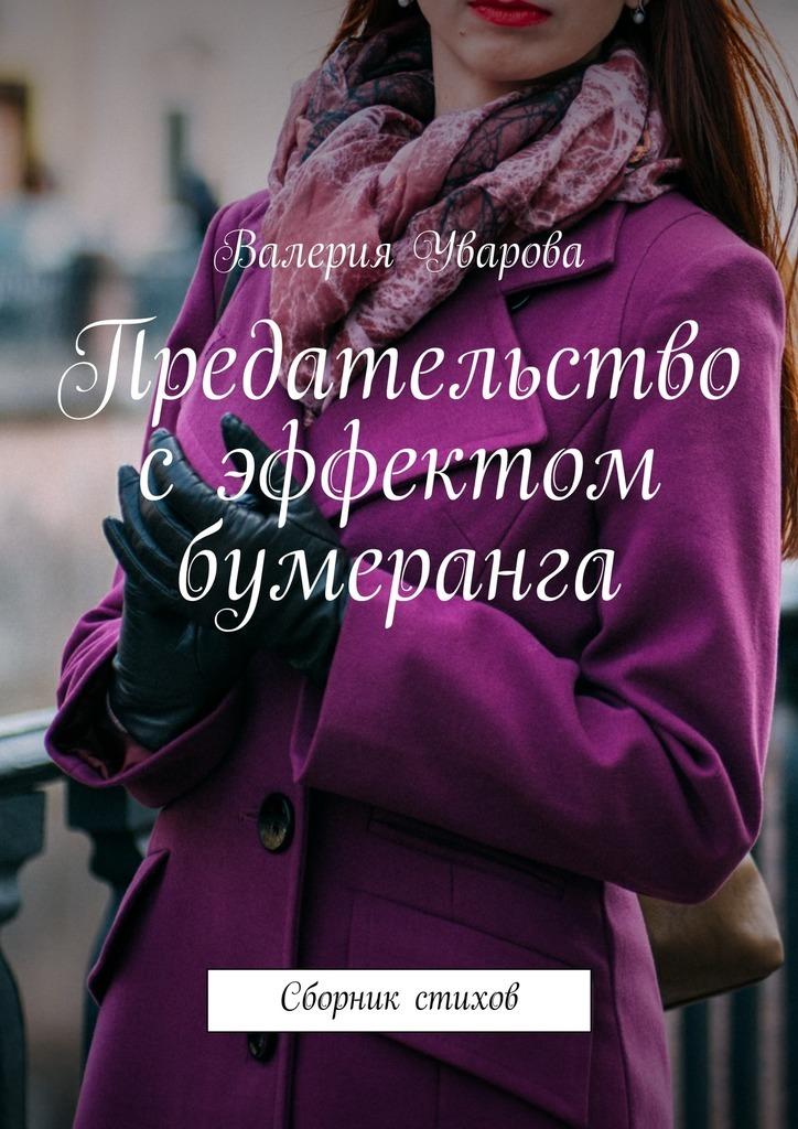 цена Валерия Уварова Предательство сэффектом бумеранга. Сборник стихов онлайн в 2017 году