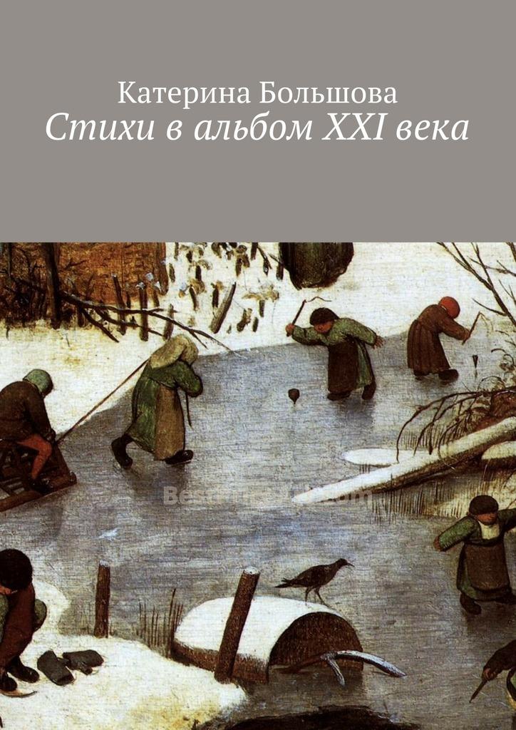 Катерина Большова Стихи в альбом ХХI века