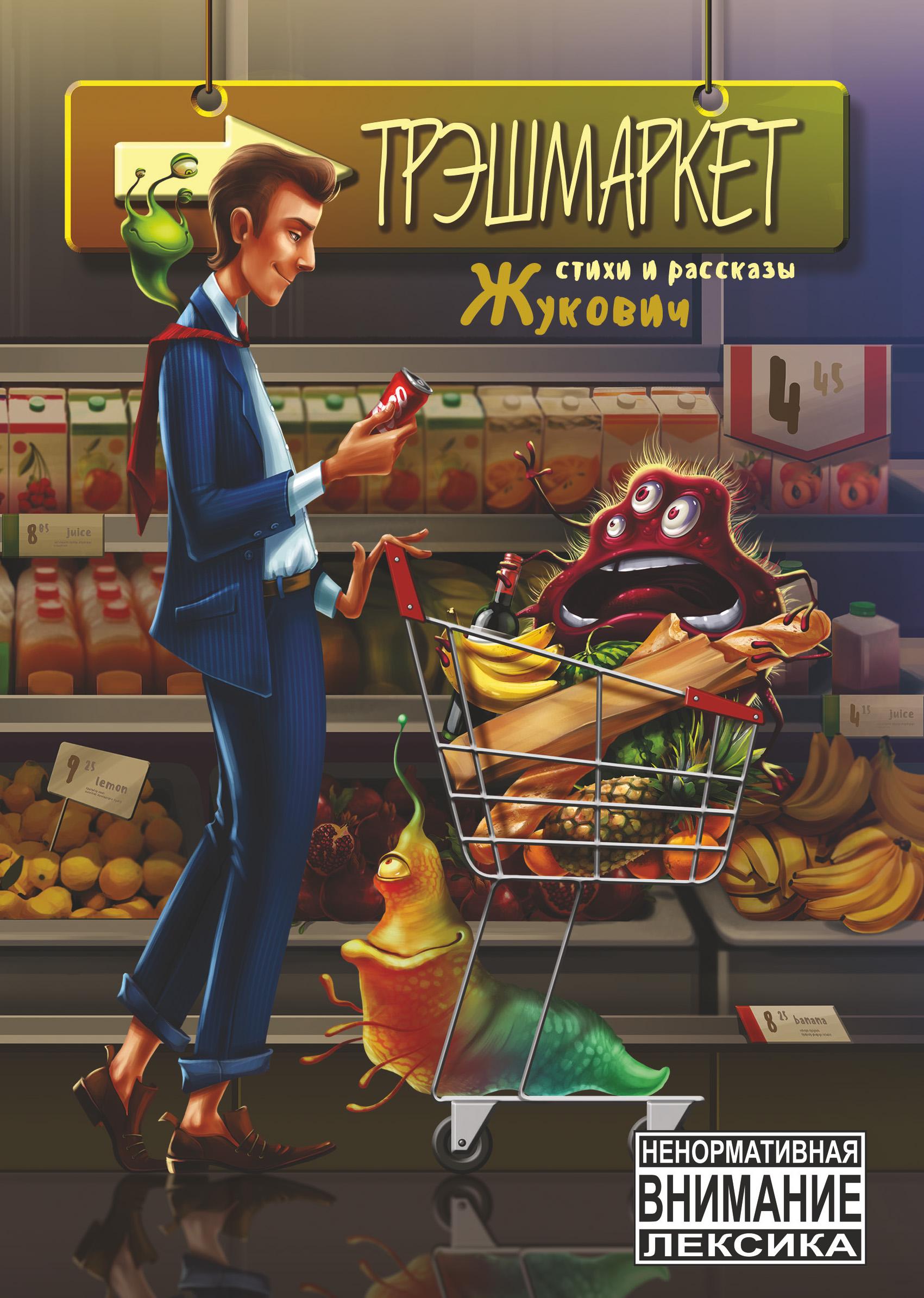 Трэшмаркет. Стихи и рассказы