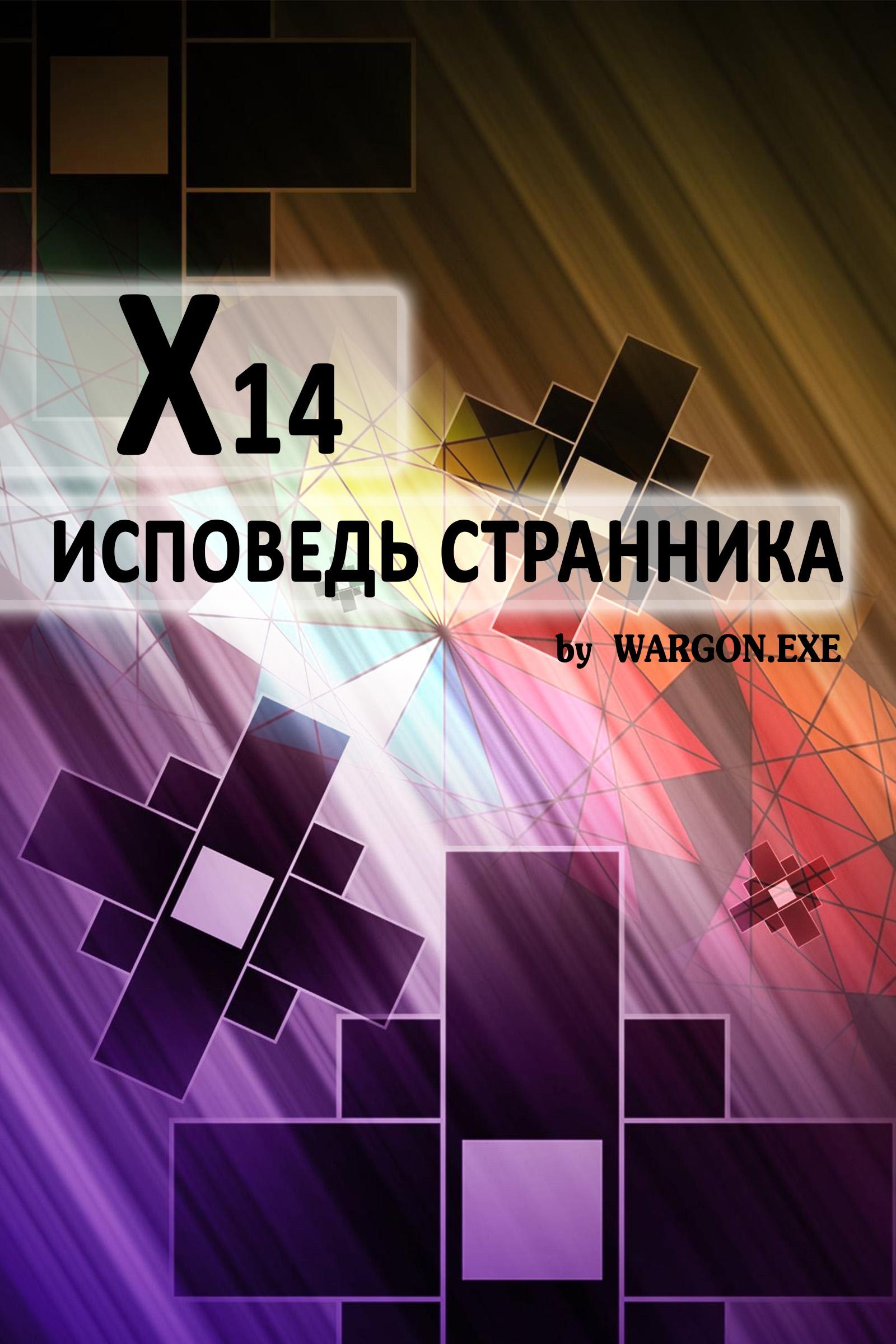 Wargon.exe X14. Исповедь странника климова галина даниелевна театр семейных действий