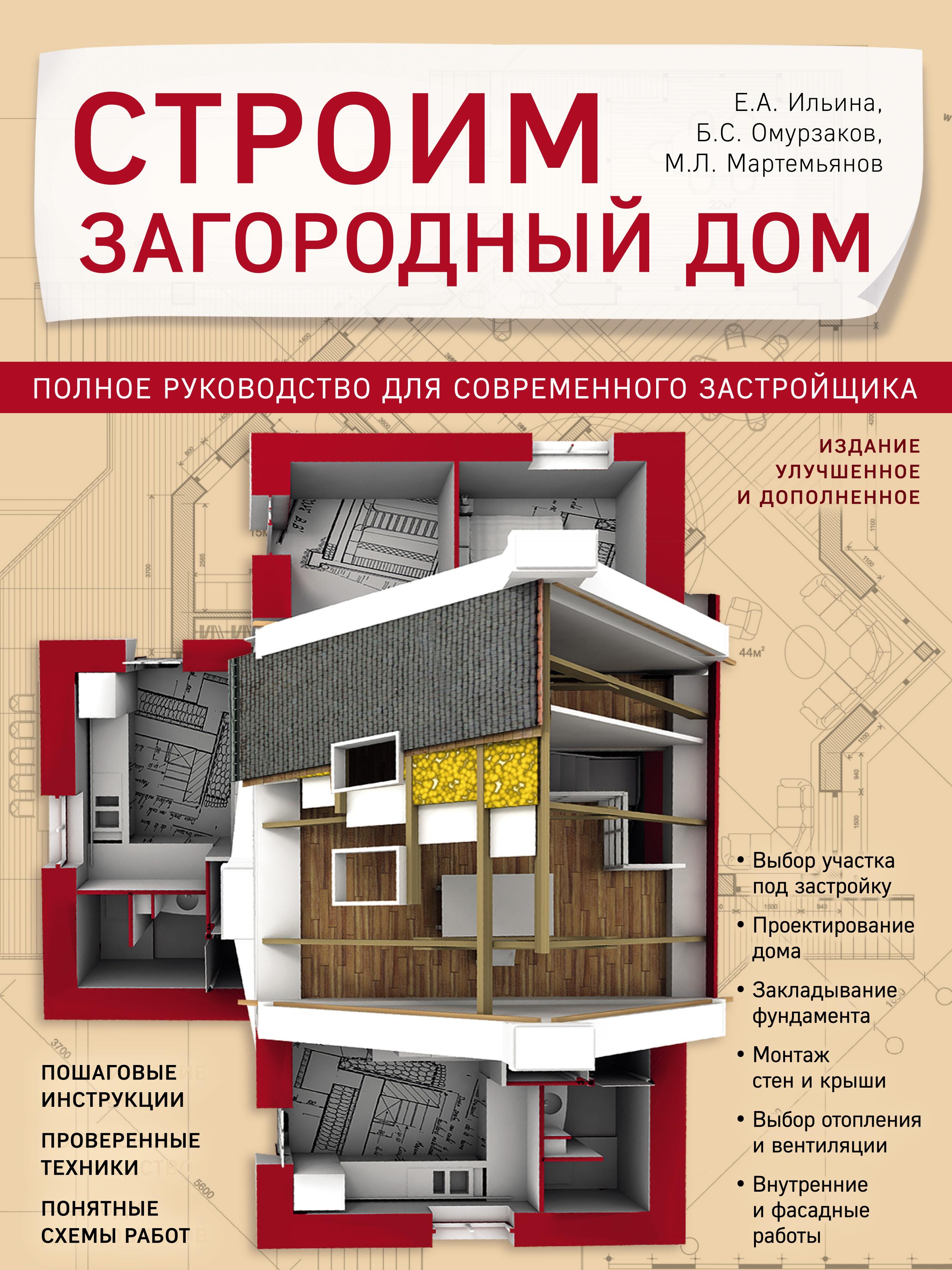 Михаил Мартемьянов Строим загородный дом. Полное руководство для современного застройщика