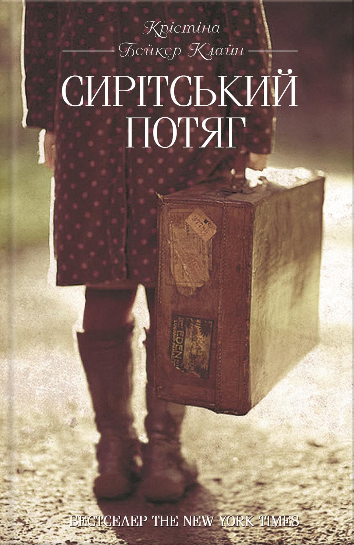 Крістіна Бейкер Клайн Сирітський потяг дмитро павличко любов і ненависть вибране