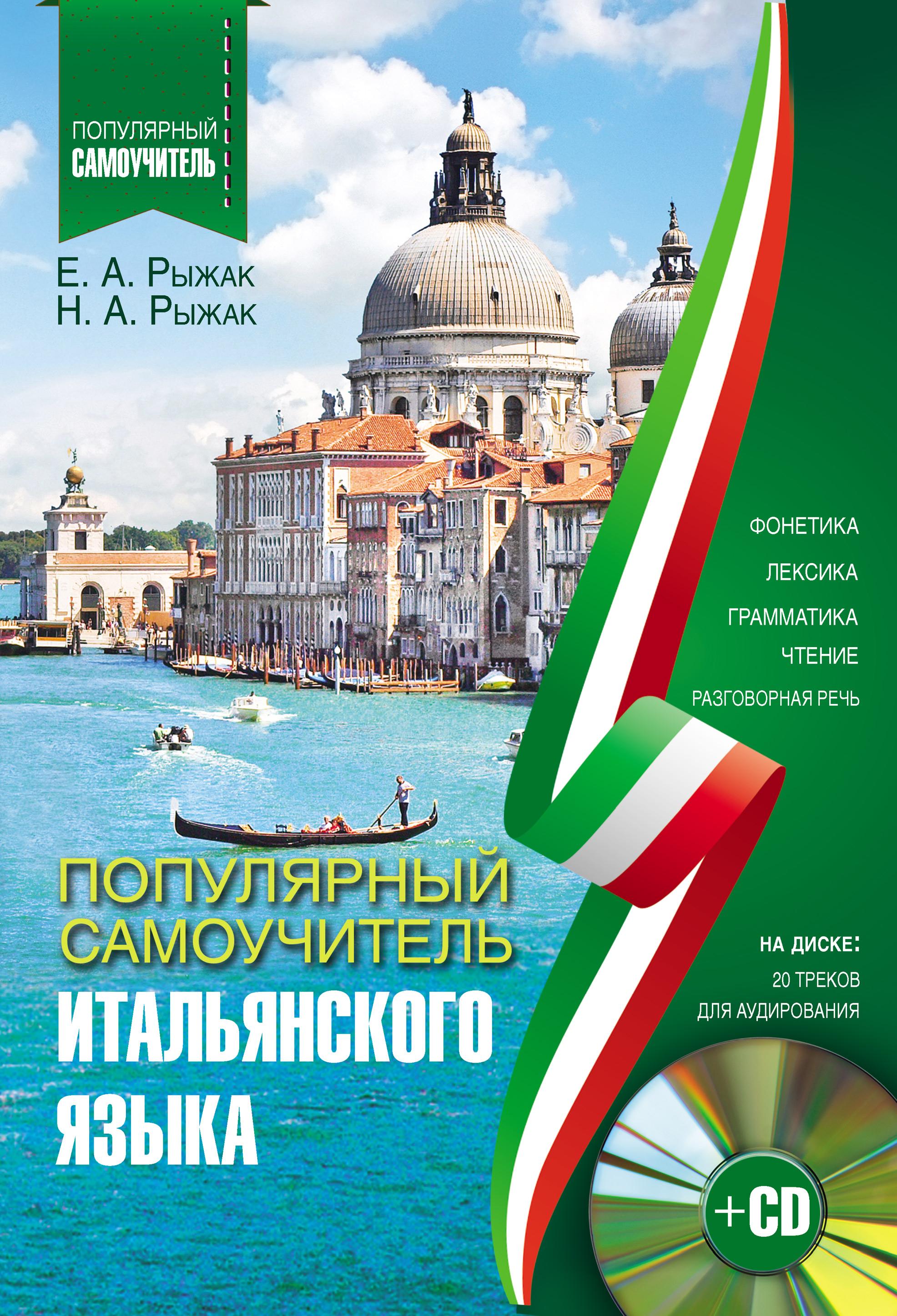 Е. А. Рыжак Популярный самоучитель итальянского языка е а рыжак популярный самоучитель итальянского языка