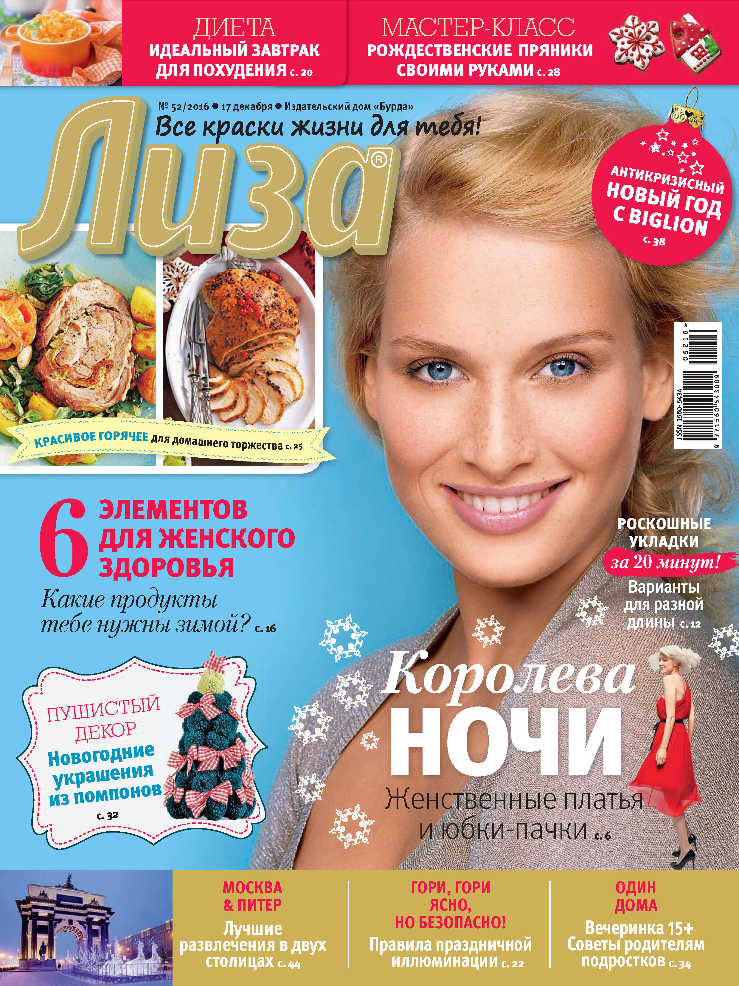 ИД «Бурда» Журнал «Лиза» №52/2016 ид бурда журнал лиза 33 2016