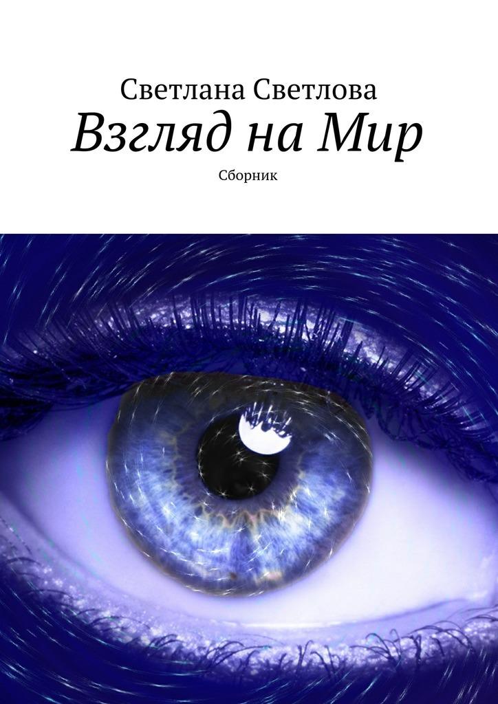 Светлана Светлова Взгляд на Мир. Сборник цена и фото