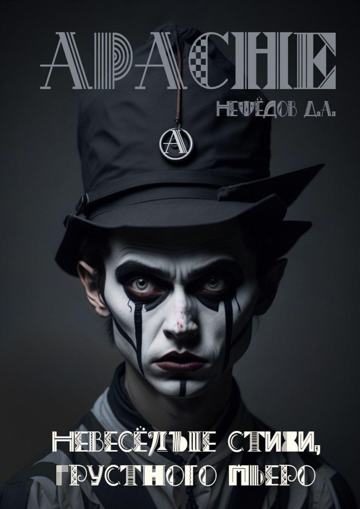 Дмитрий Александрович Нефёдов Невеселые стихи грустного Пьеро. Самиздат
