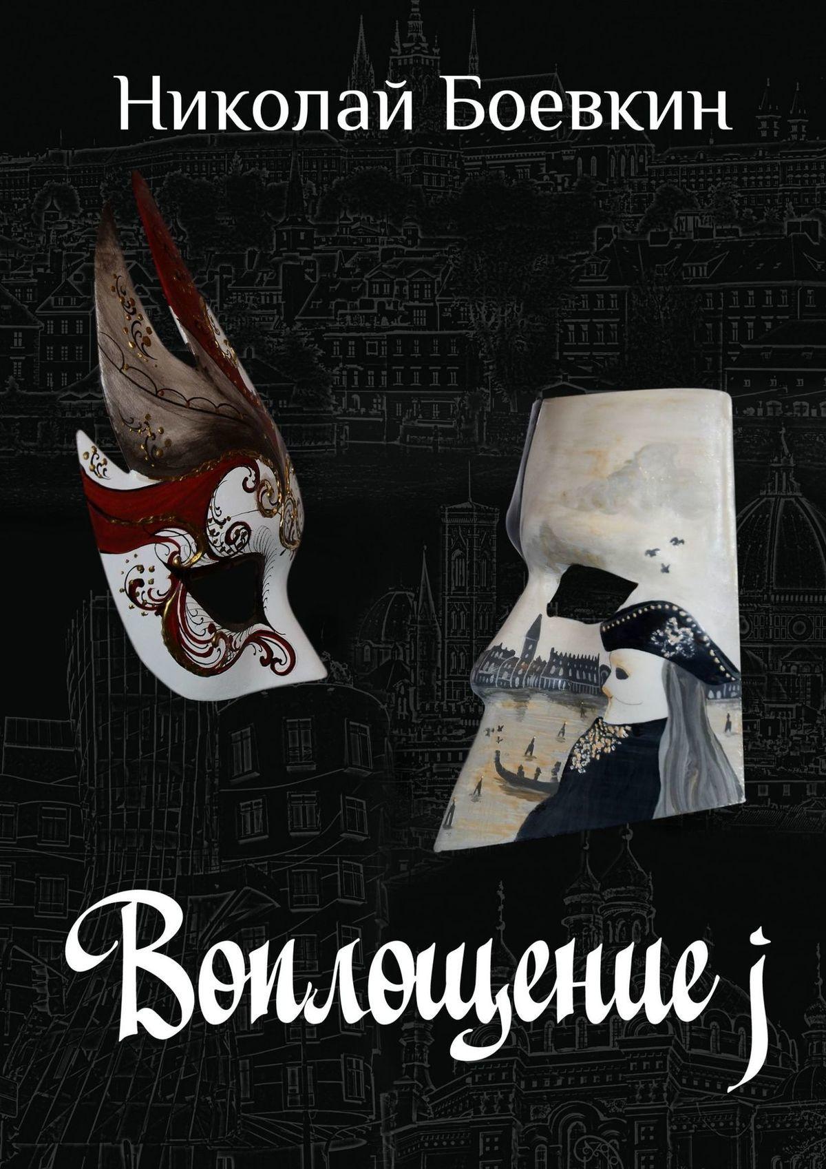 Николай Боевкин Воплощениеj николай боевкин постоянная времени