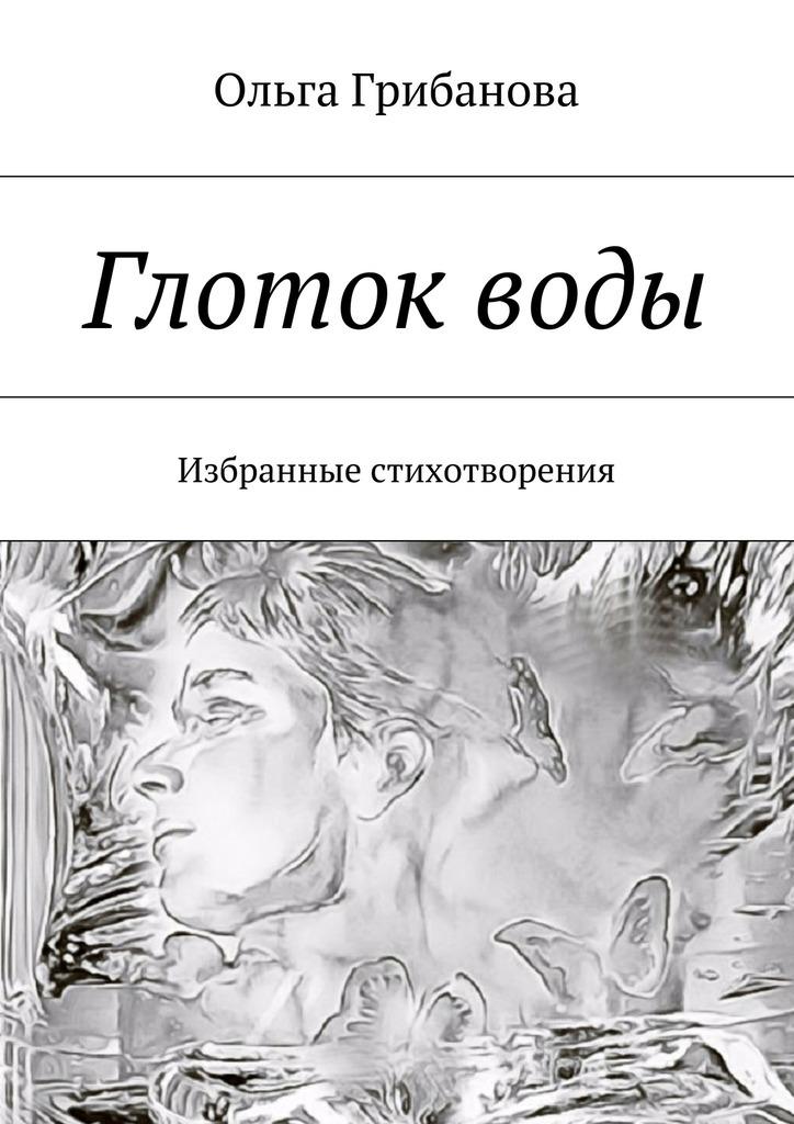 Ольга Владимировна Грибанова Глотокводы. Избранные стихотворения