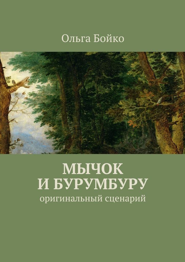 Ольга Бойко Мычок иБурумбуру. Оригинальный сценарий