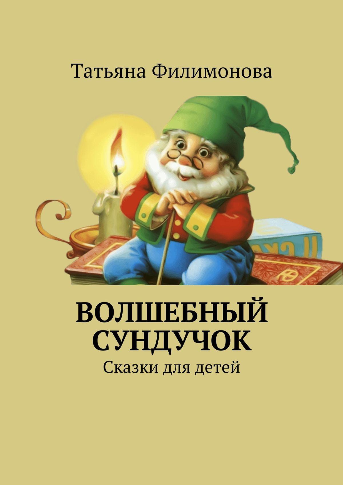 Фото - Татьяна Филимонова Волшебный сундучок. Сказки для детей волшебный мир сказки