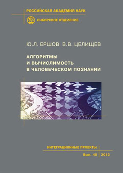 Виталий Целищев Алгоритмы и вычислимость в человеческом познании