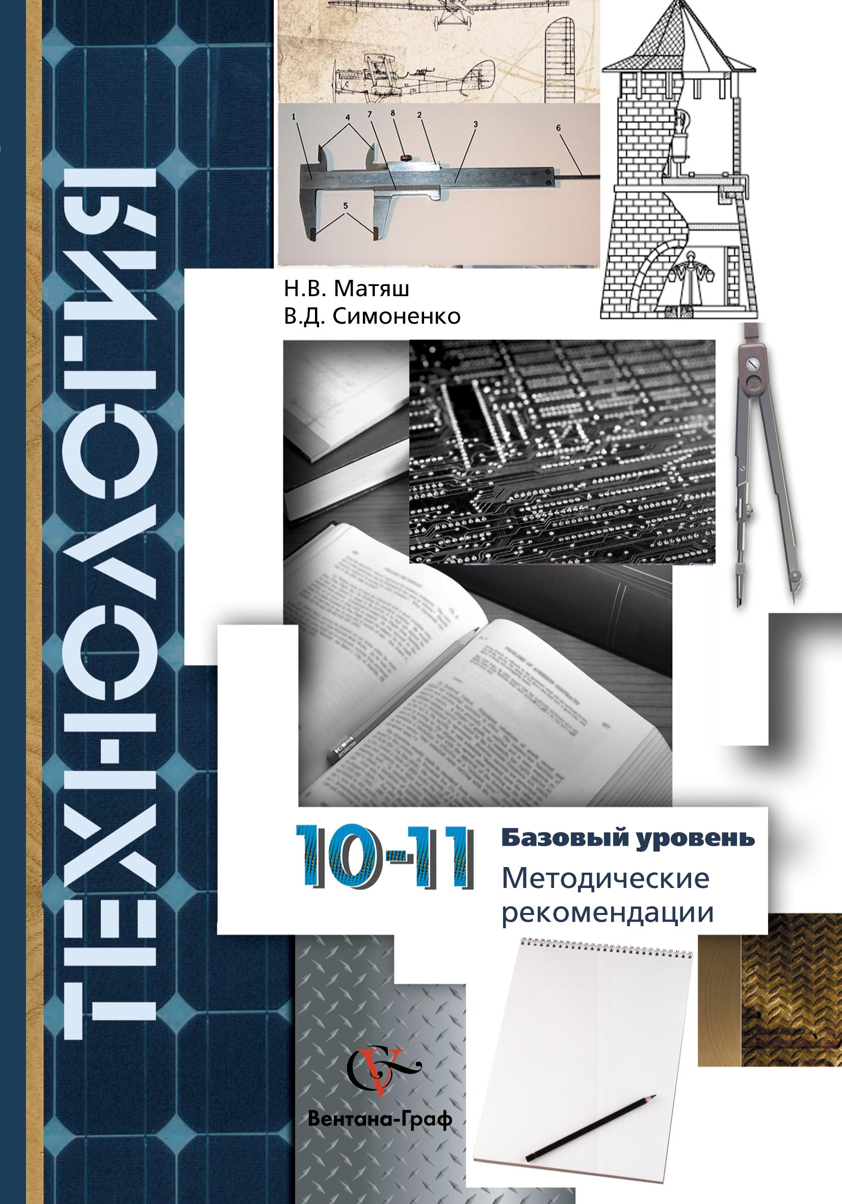 В. Д. Симоненко Технология. 10–11 классы. Базовый уровень. Методические рекомендации тарифный план