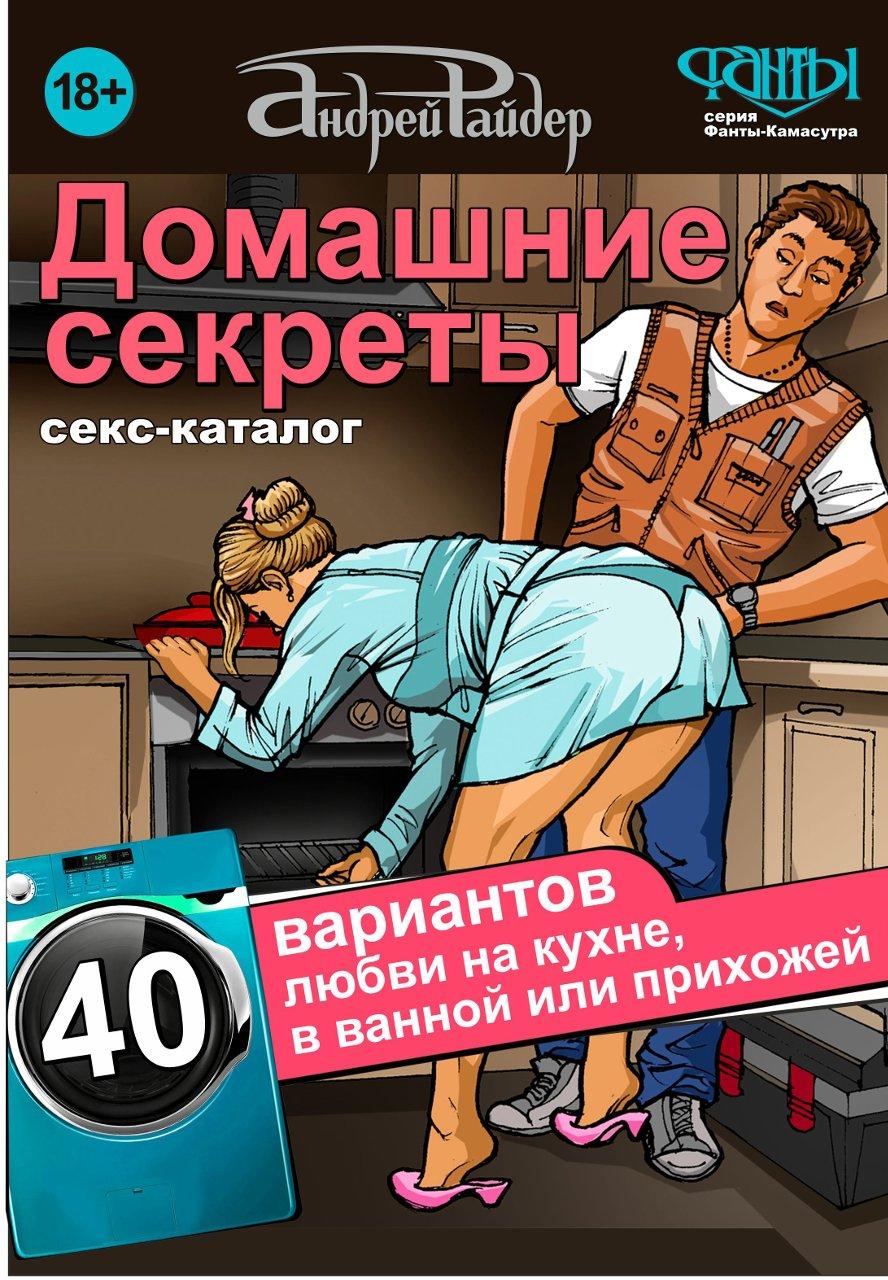 Фото - Андрей Райдер Домашние секреты. 40 вариантов любви на кухне, в ванной или прихожей. Секс-каталог для неугомонных парочек для прихожей