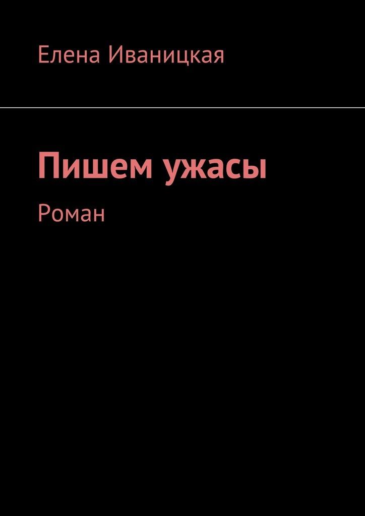 Елена Николаевна Иваницкая Пишем ужасы. Роман