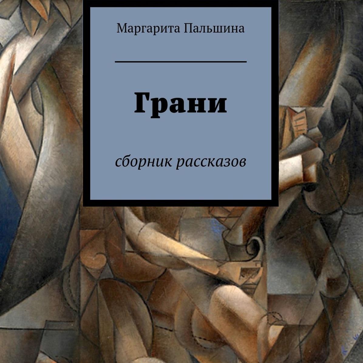 Маргарита Пальшина Грани loboda