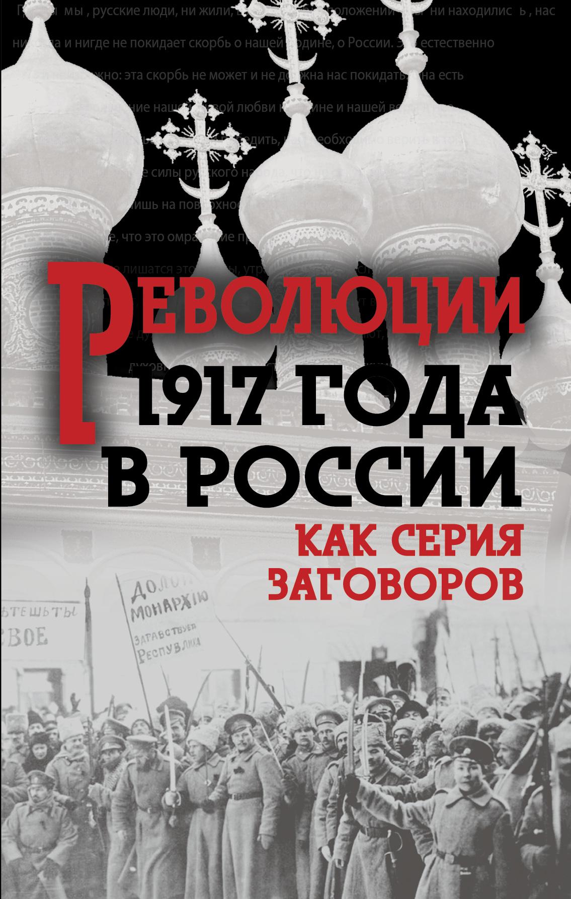 revolyutsiya 1917 go v rossii kak seriya zagovorov
