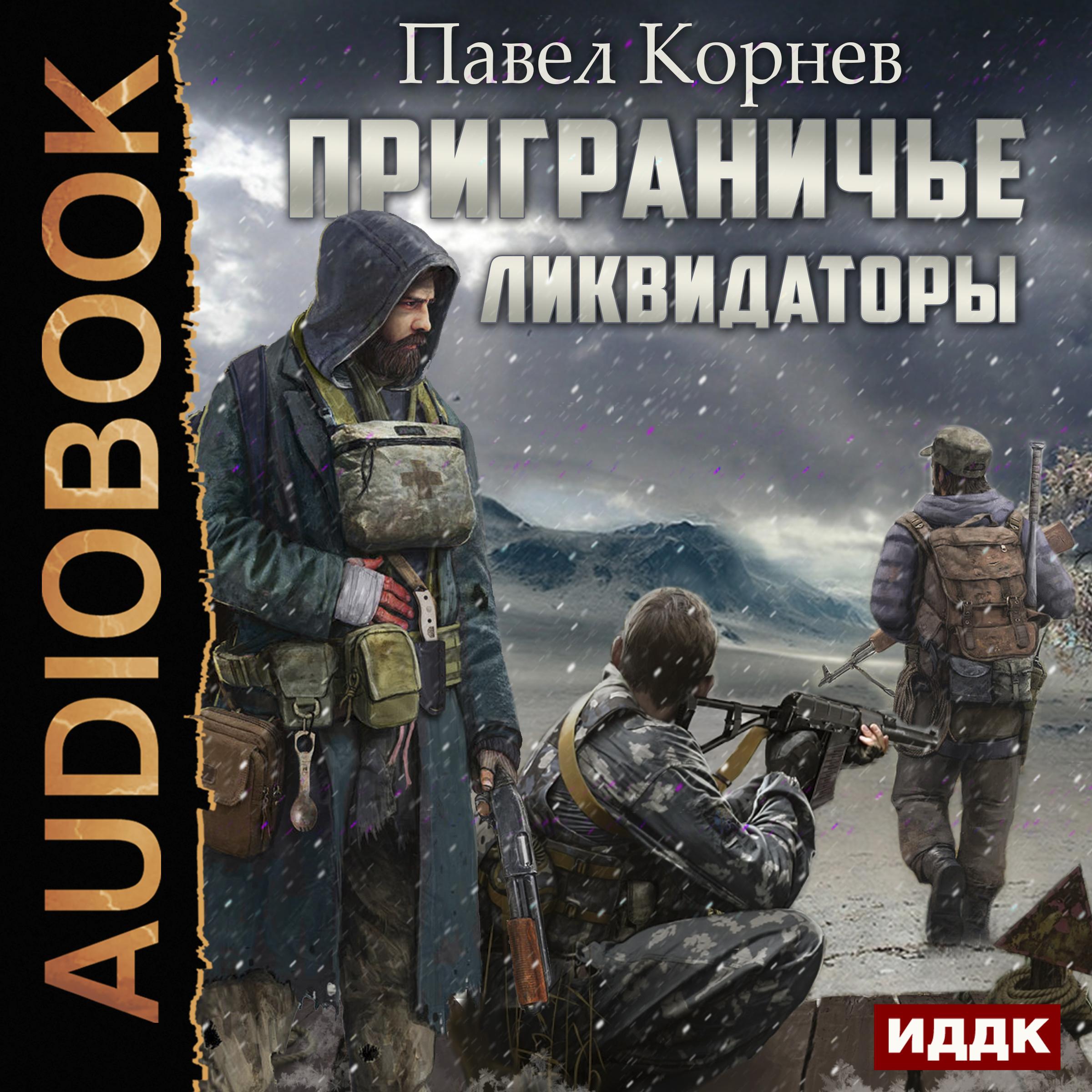 Павел Корнев Ликвидаторы корнев павел приграничье немного огня цифровая версия