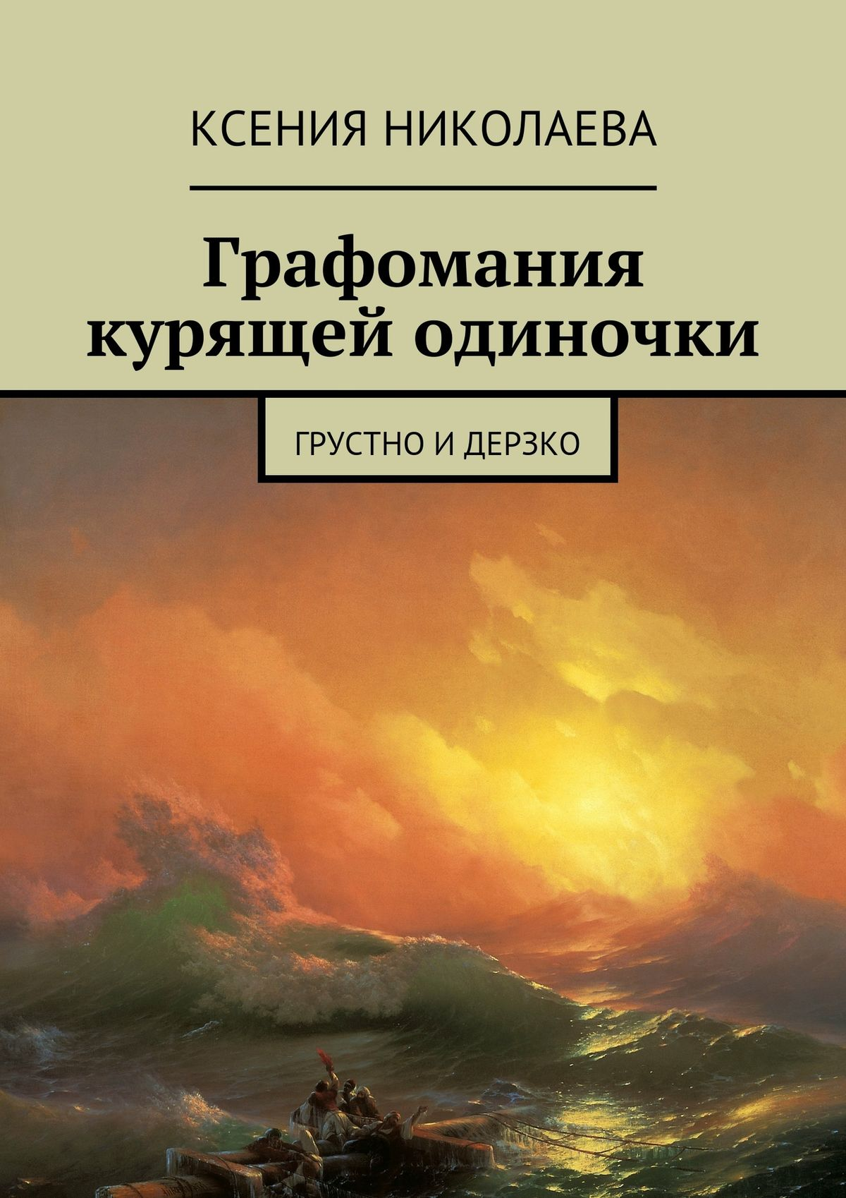 Ксения Валериевна Николаева Графомания курящей одиночки. Грустно идерзко