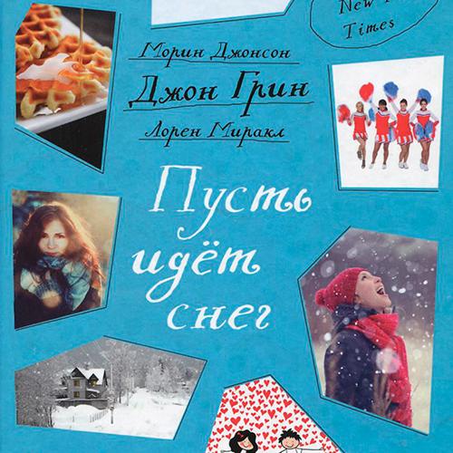 цена на Лорен Миракл Пусть идет снег (сборник)