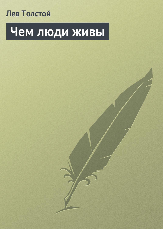 Лев Толстой Чем люди живы