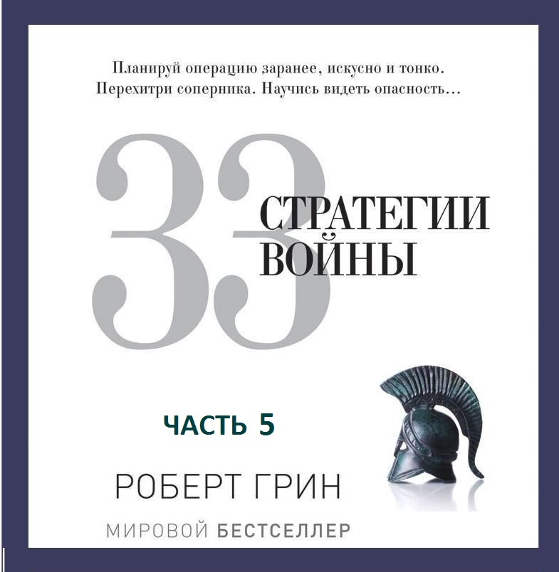 Роберт Грин 33 стратегии войны. Часть 5 роберт грин 33 стратегии войны