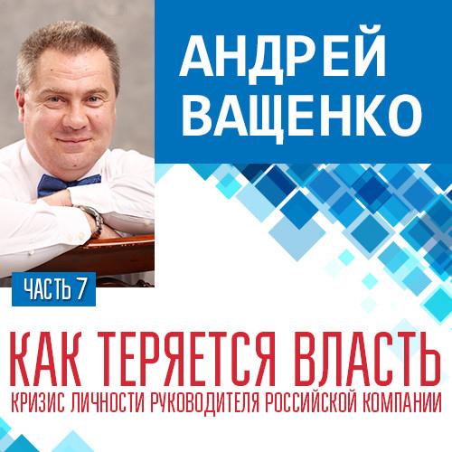 Андрей Ващенко Как теряется власть. Лекция 7 андрей ващенко как теряется власть лекция 7