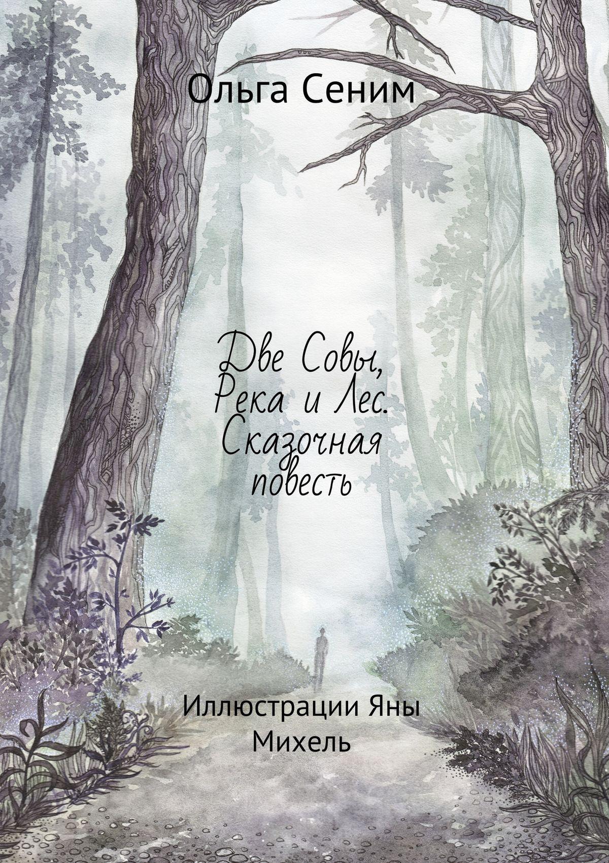 Ольга Сеним Две Совы, Река и Лес. Сказочная повесть цена и фото