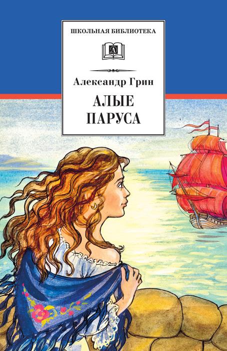 Александр Грин Алые паруса (сборник) махаон алые паруса а грин machaon