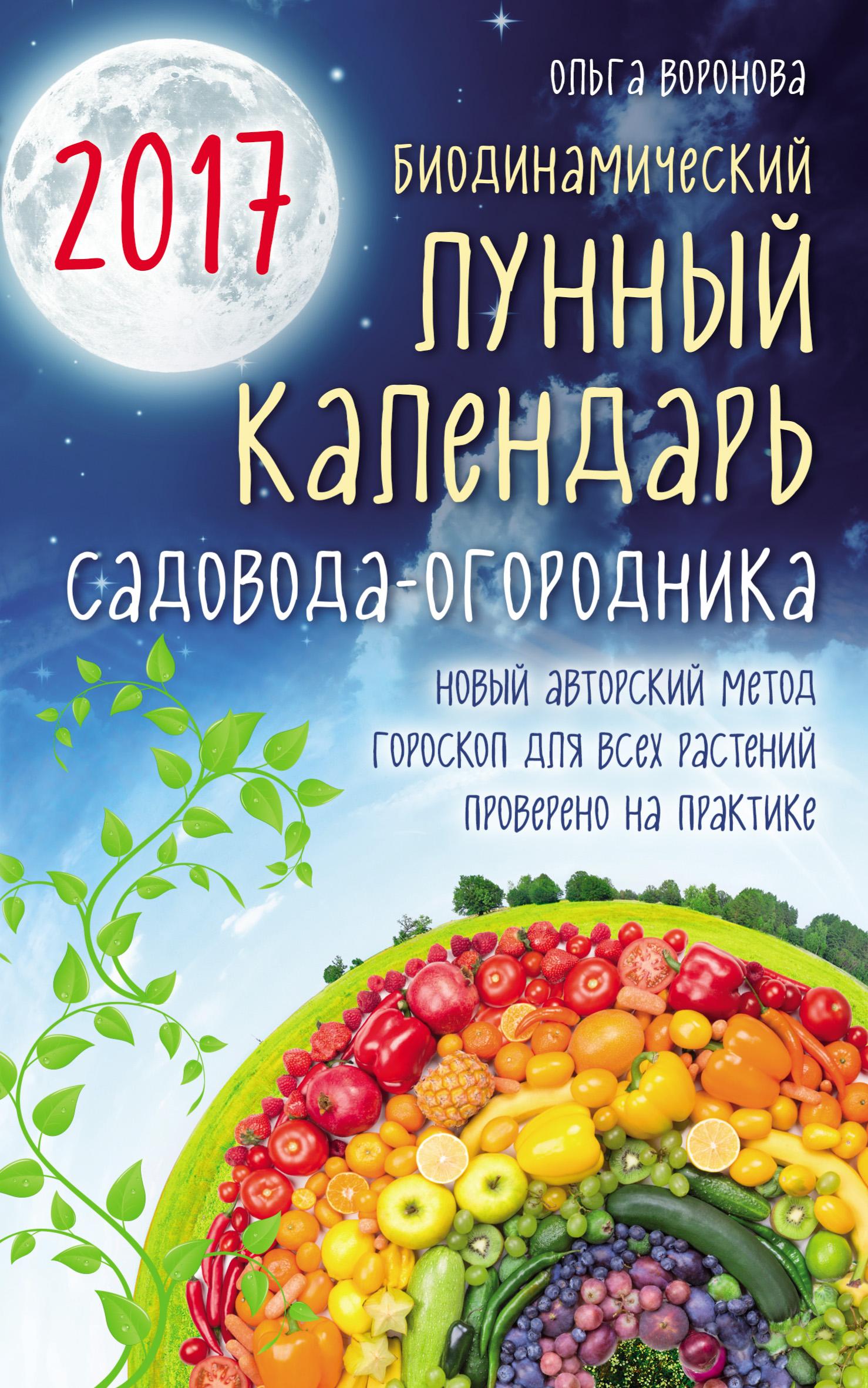 Ольга Воронова Биодинамический лунный календарь садовода-огородника 2017