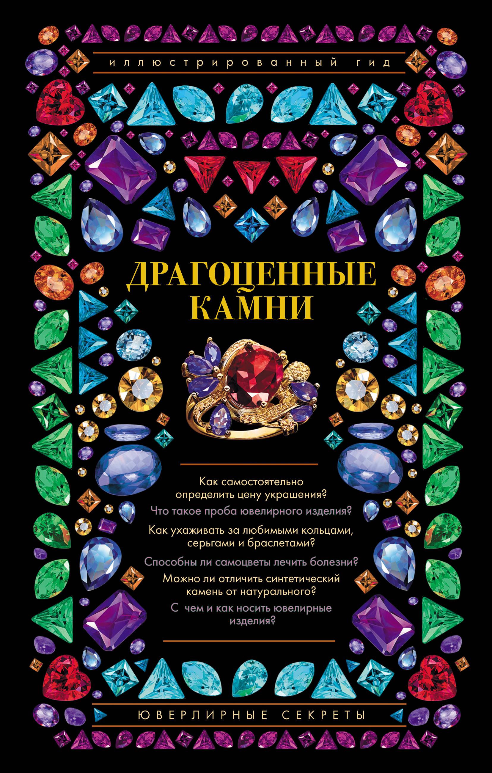 цены на Алексей Лагутенков Драгоценные камни. Ювелирные секреты  в интернет-магазинах
