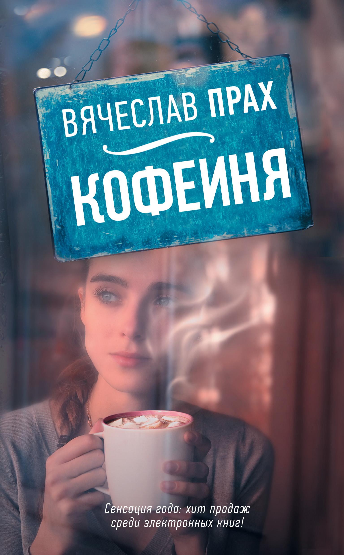 Вячеслав Прах Кофейня (сборник) вячеслав прах кофейня сборник