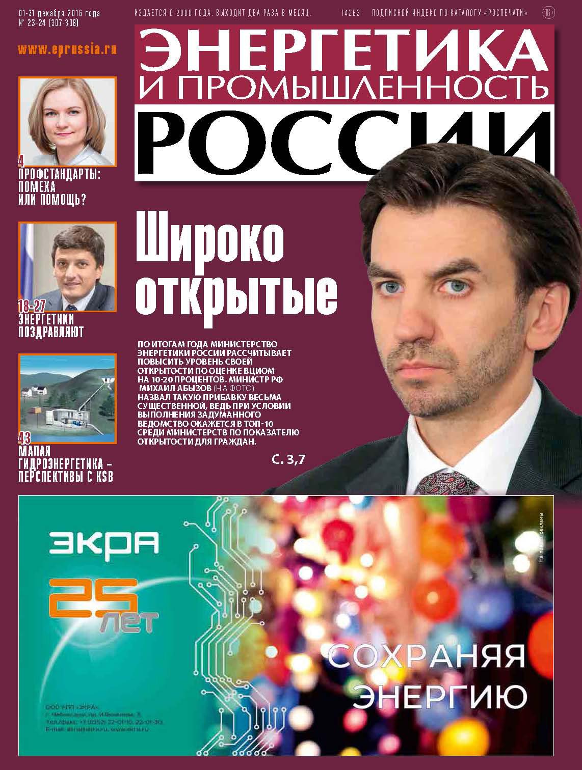 Отсутствует Энергетика и промышленность России №23-24 2016