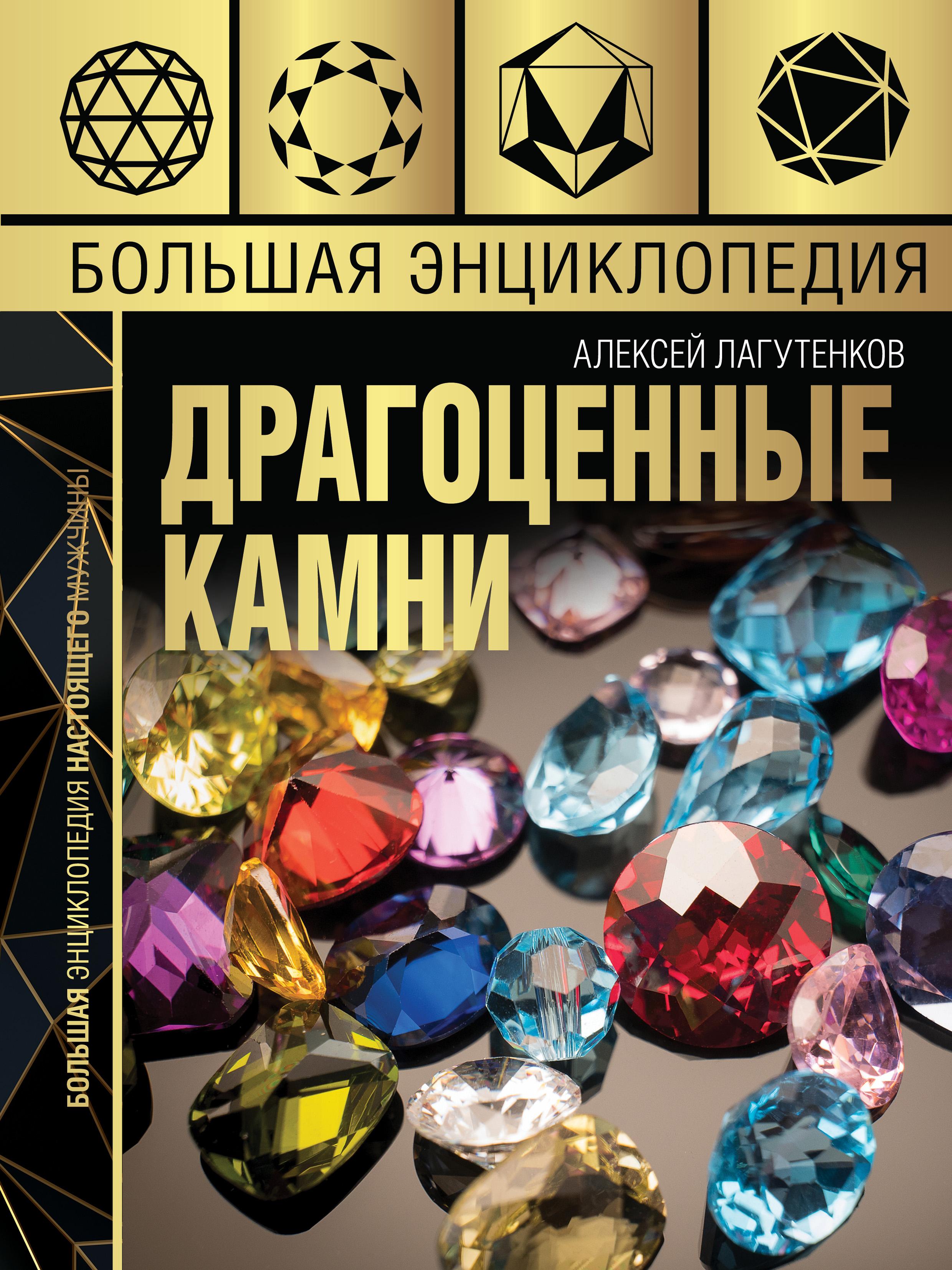 Алексей Лагутенков Большая энциклопедия. Драгоценные камни