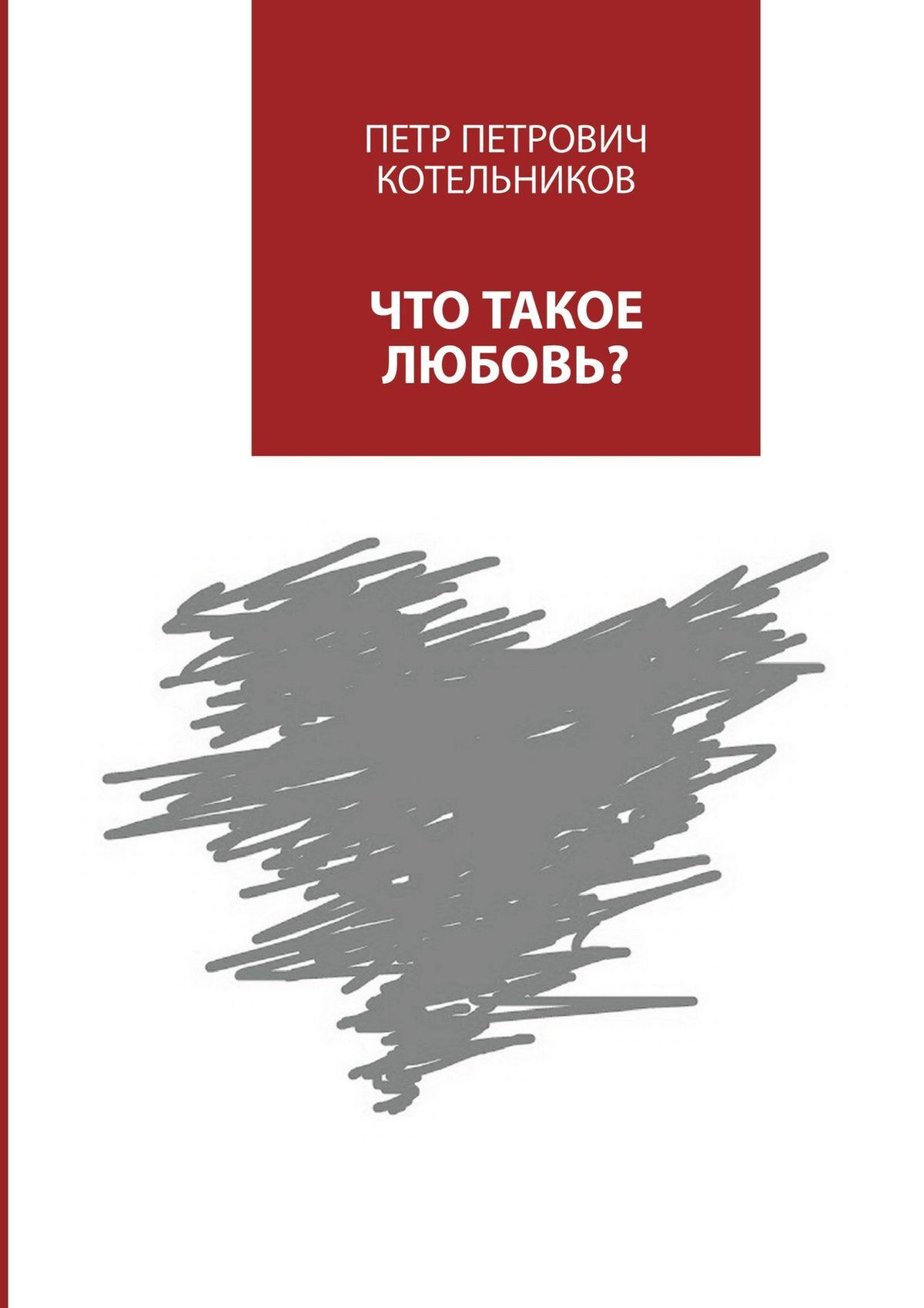 Петр Петрович Котельников Что такое любовь?
