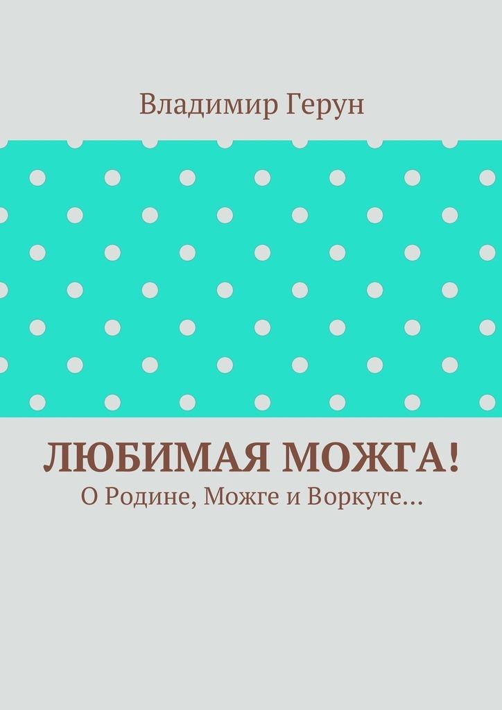 Владимир Герун Любимая Можга! ОРодине, Можге иВоркуте…