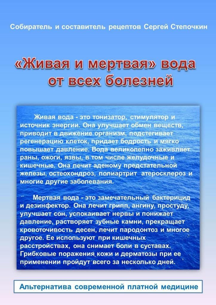 Сергей Степочкин «Живая имертвая» вода отвсех болезней ашбах д вода живая и мертвая