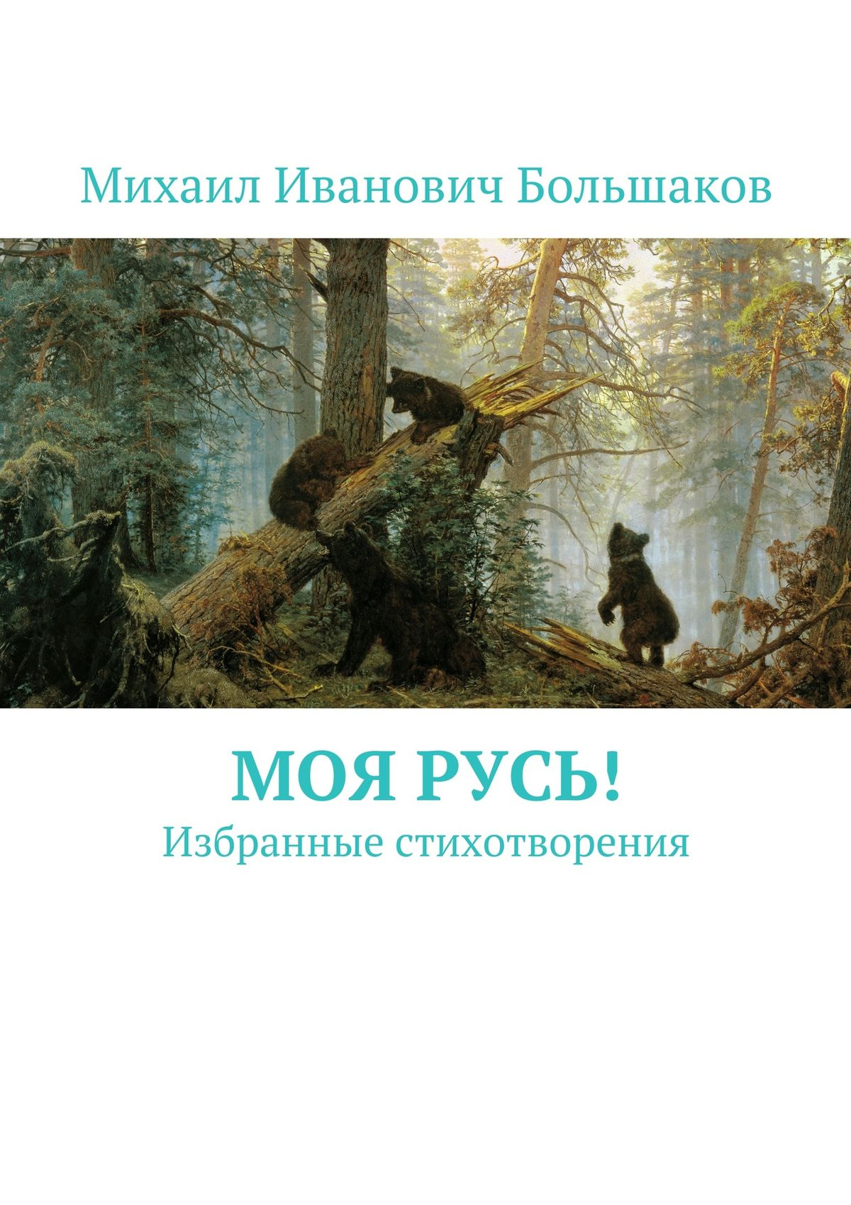 Михаил Иванович Большаков Моя Русь! Избранные стихотворения цена