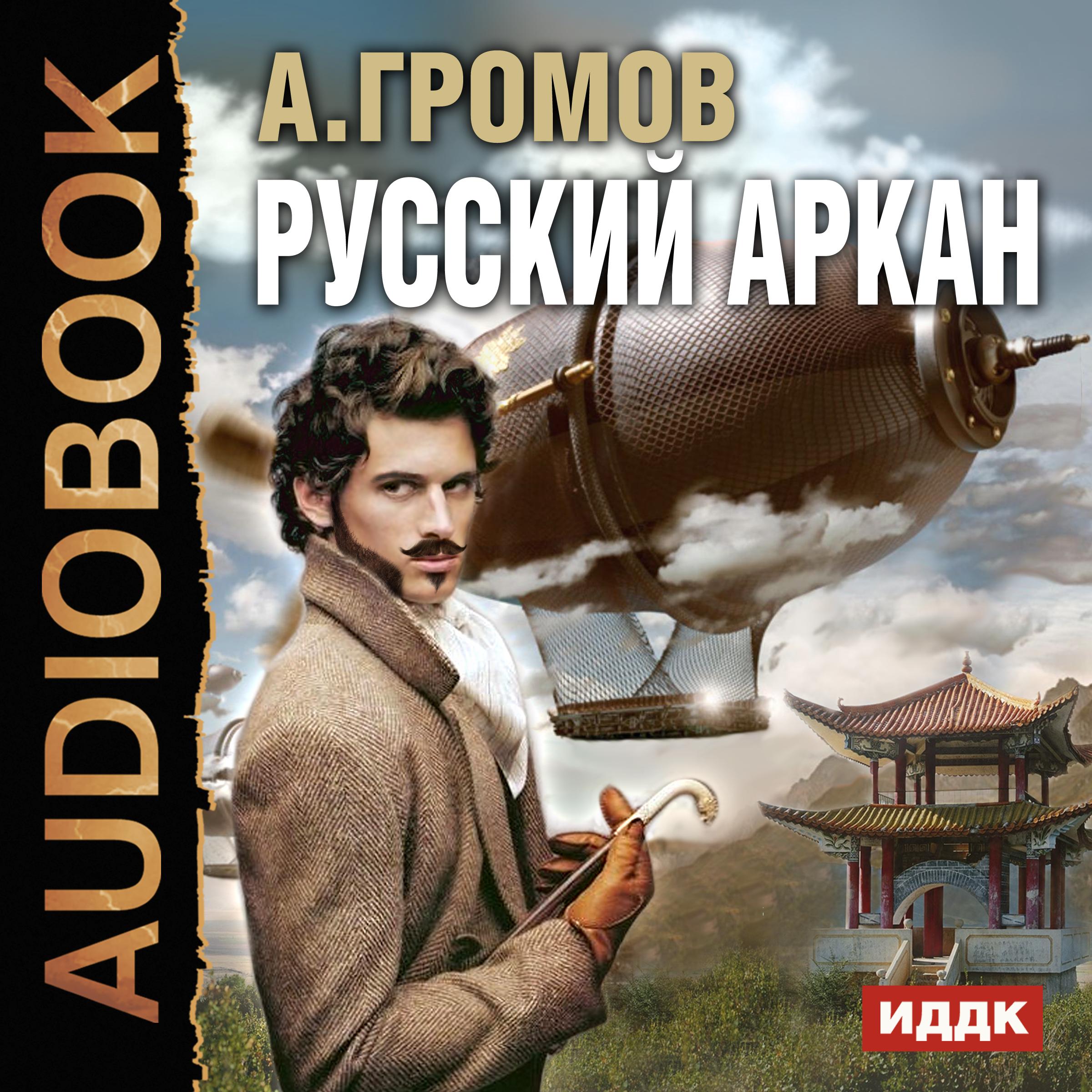 Александр Громов Русский аркан