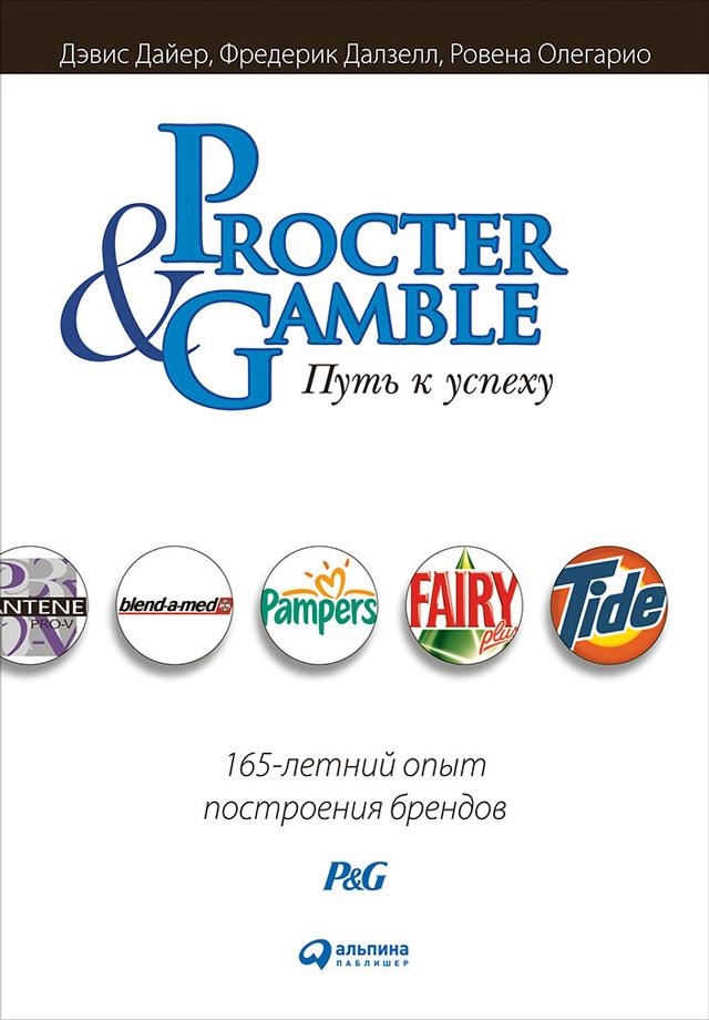 Дэвис Дайер Procter & Gamble. Путь к успеху: 165-летний опыт построения брендов подгузники procter