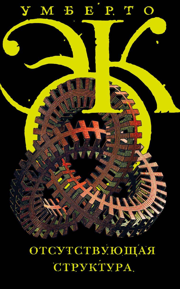 Умберто Эко Отсутствующая структура. Введение в семиологию умберто эко открытое произведение форма и неопределенность в современной поэтике