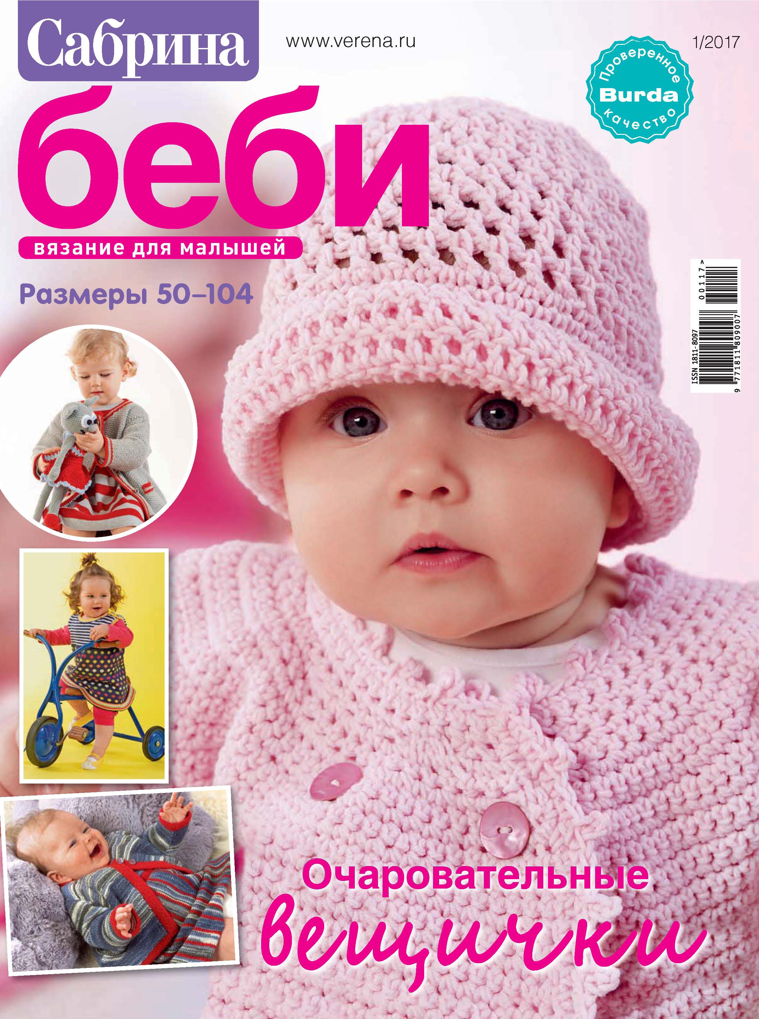 ИД «Бурда» Сабрина беби. Вязание для малышей. №1/2017 ид бурда сабрина специальный выпуск 3 2017
