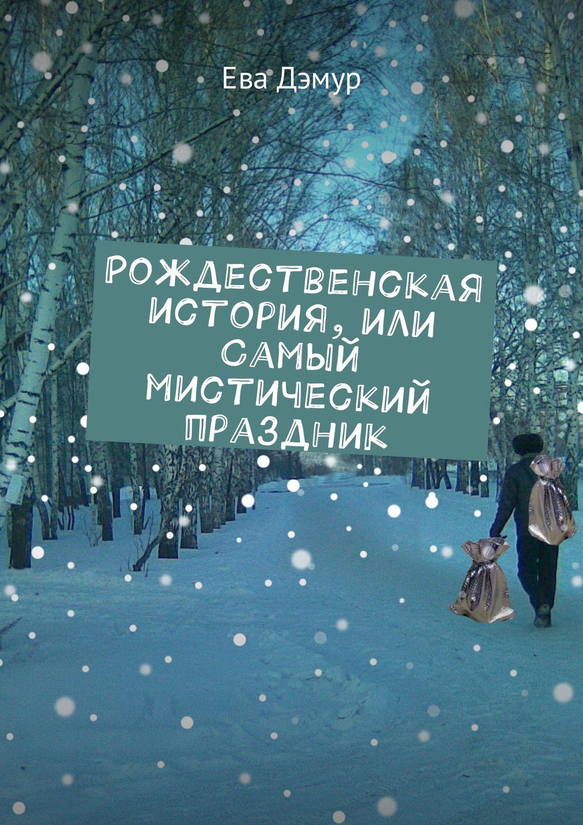 Ева Дэмур Рождественская история, или Самый мистический праздник стихи деда мороза