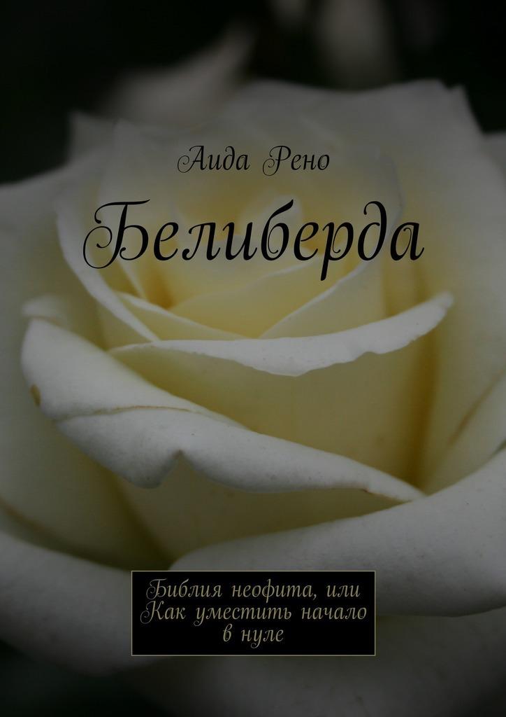 Аида Рено Белиберда. Библия неофита, или Как уместить начало внуле аида рено белиберда библия неофита или как уместить начало внуле