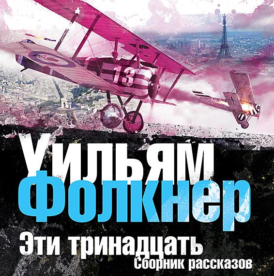 Уильям Фолкнер Сборник рассказов «Эти тринадцать»