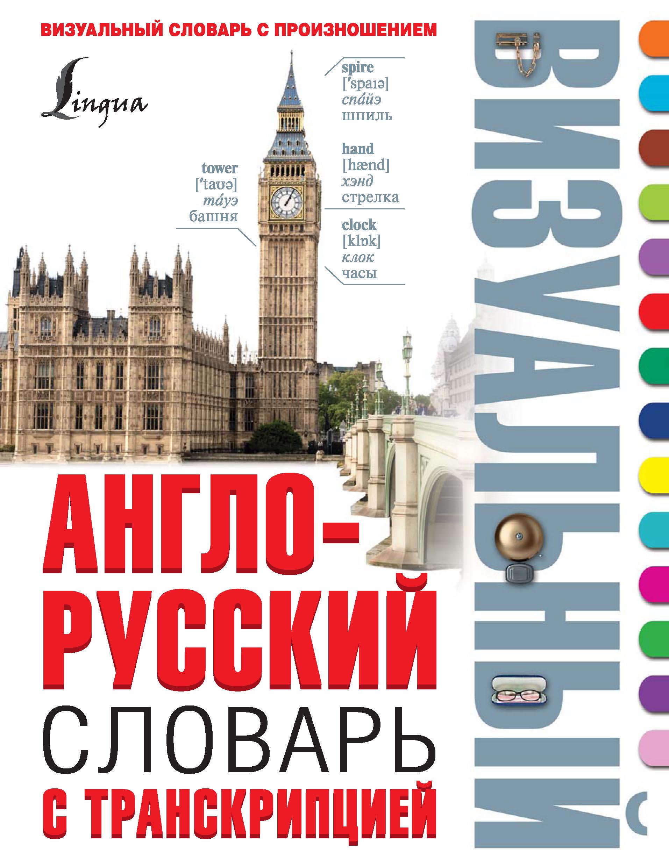 Отсутствует Англо-русский визуальный словарь с транскрипцией а в гунин англо русский визуальный словарь с транскрипцией